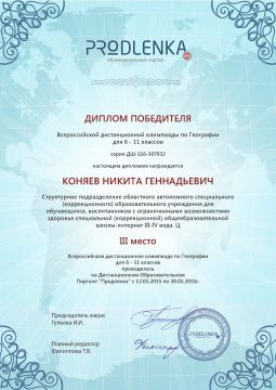 Диплом Коняева Н
