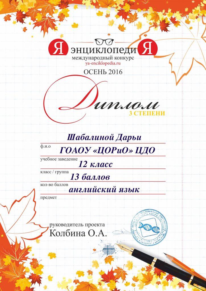 Конкурс русский язык я энциклопедия