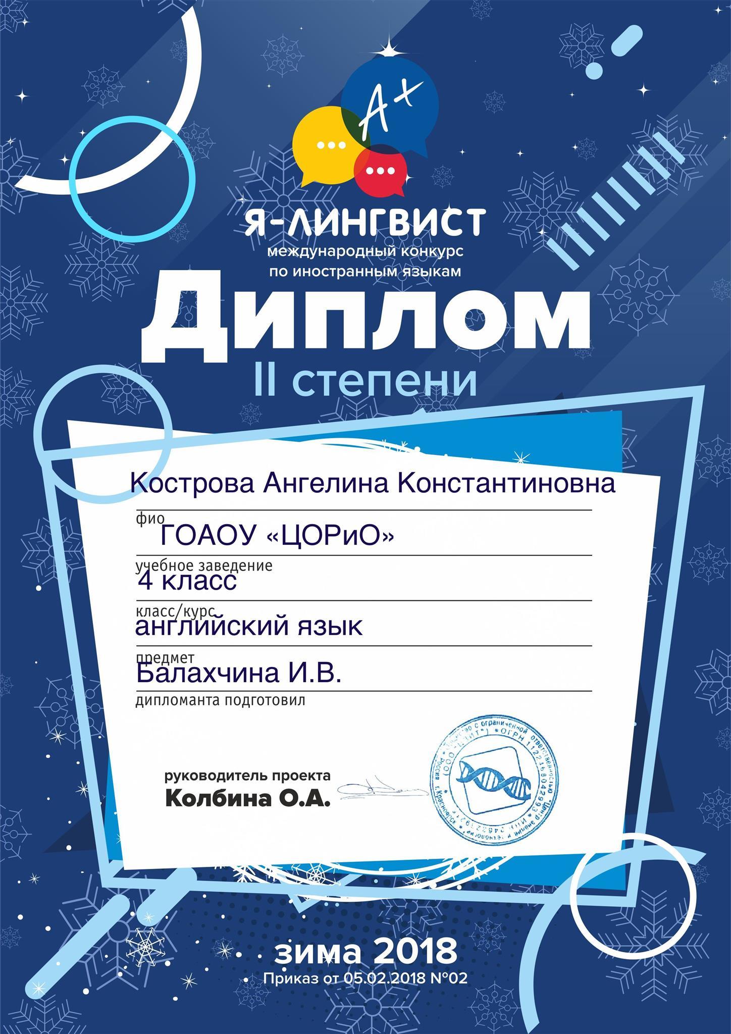 Итоги Международного конкурса по иностранным языкам «Я-лингвист»