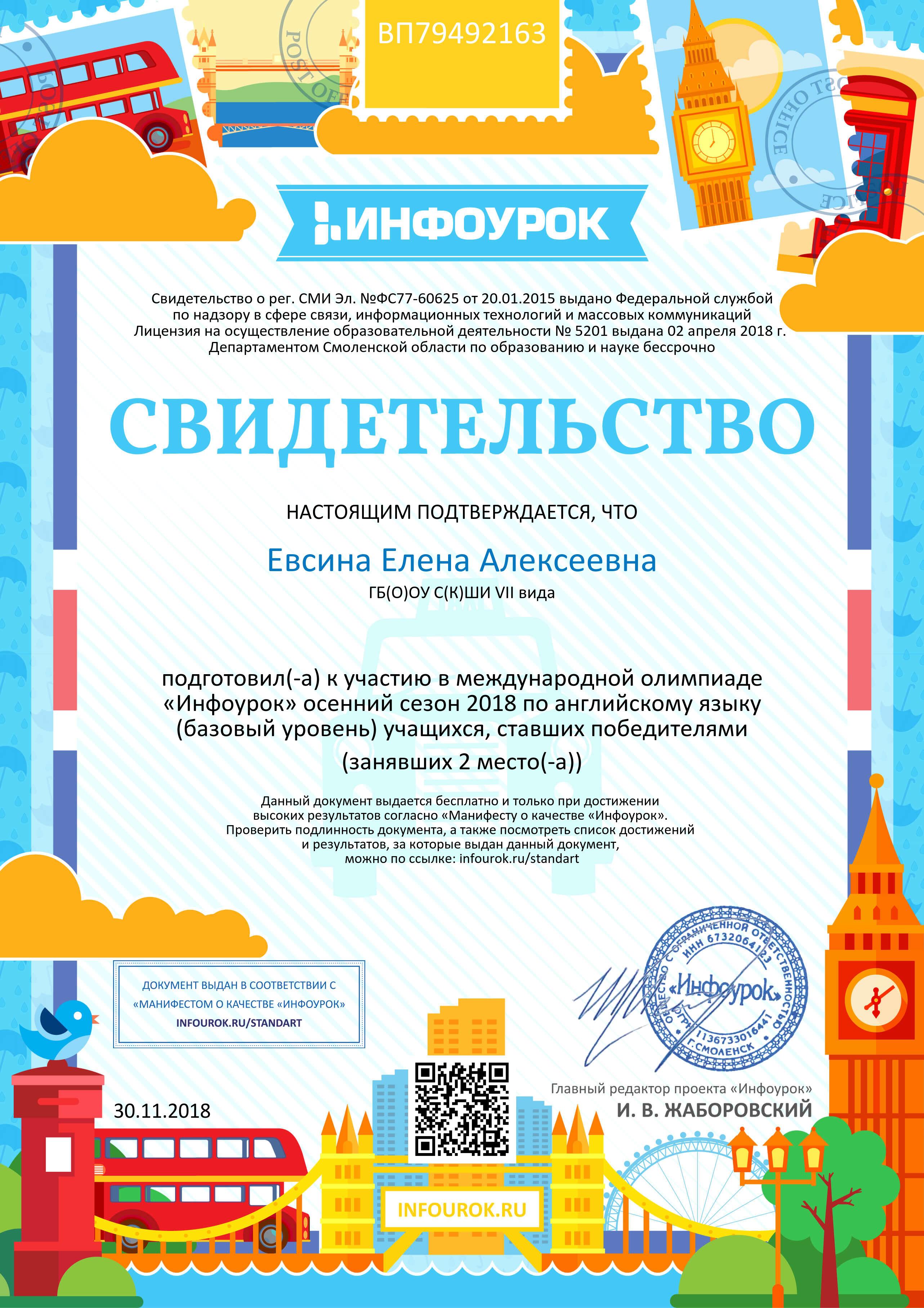 Итоги международной онлайн-олимпиады «Инфоурок»