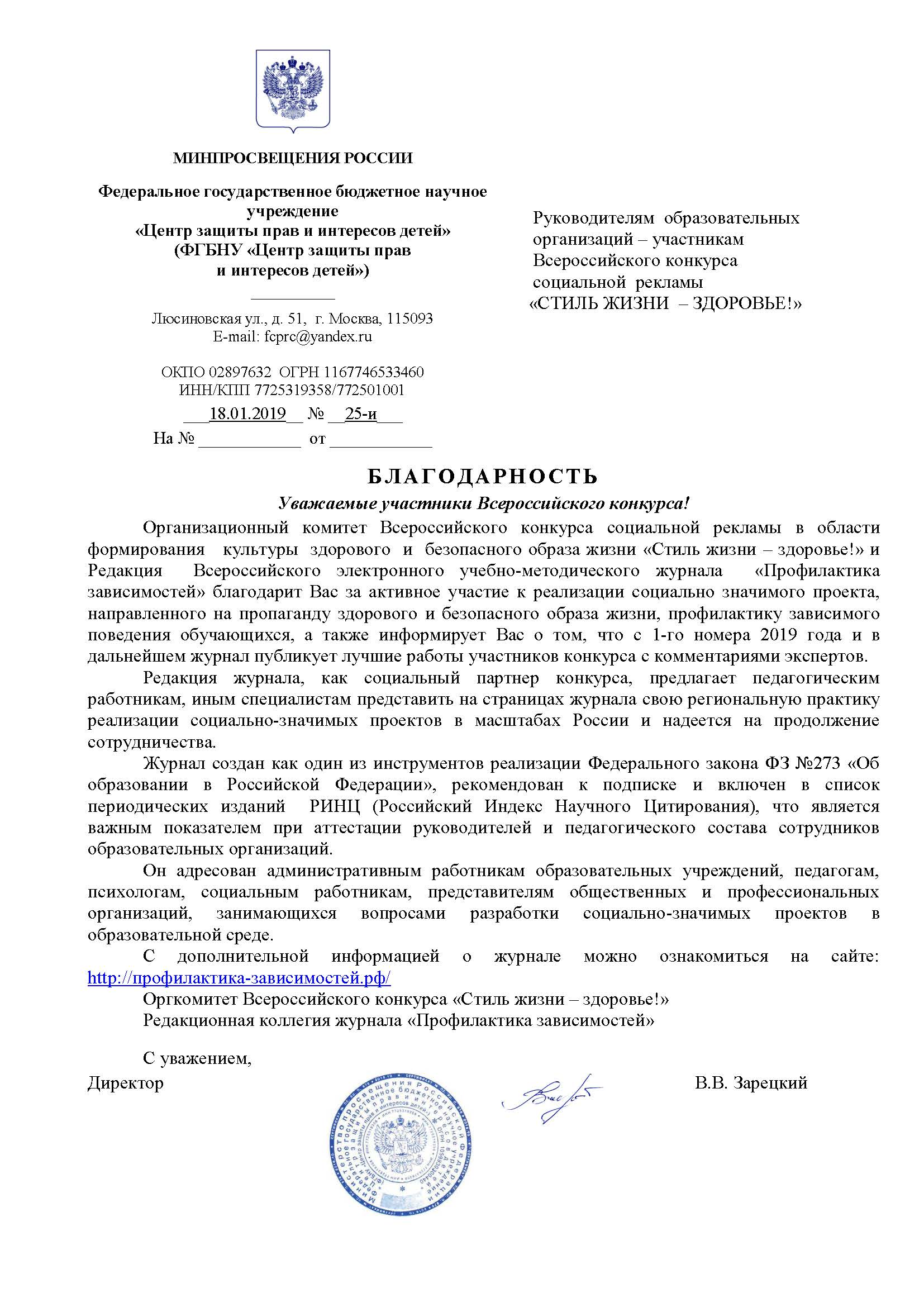 Поздравляем с победой во Всероссийском конкурсе социальной рекламы «Стиль жизни — здоровье!»