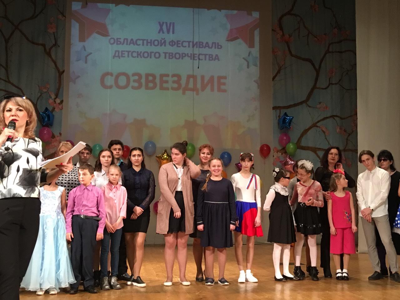XVI областной фестиваль детского творчества «Созвездие»