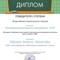 «Инновационная деятельность преподавателя — 2019»