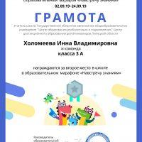 Образовательный марафон «Навстречу знаниям»