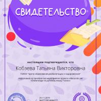 «Олимпиада по русскому языку» Международного образовательного проекта «Видеоурок»