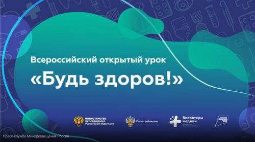 Всероссийский онлайн-урок «Будь здоров!»