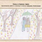 Мероприятие «Осенняя прогулка по паркам города»