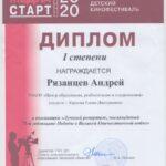 Итоги первого регионального детского кинофестиваля «МедиаСтарт»