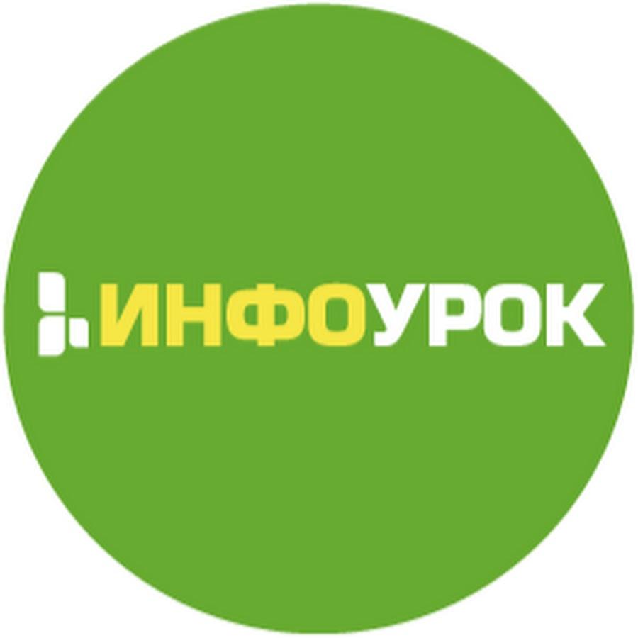 Олимпиада «ИНФОУРОК»