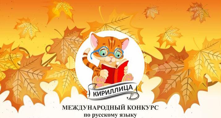 «Кириллица» — осень 2020