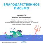 Итоги Олимпийских игр на Учи.ру по английскому языку