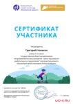 Всероссийская олимпиада «Безопасные дороги»