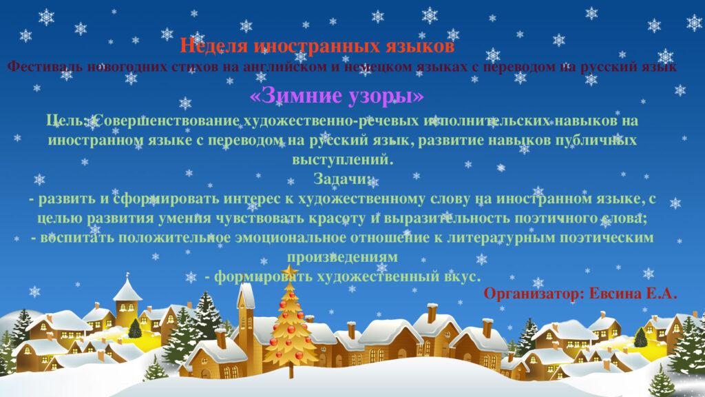 Фестиваль новогодних стихов на английском и немецком языках с переводом на русский язык «Зимние узоры»