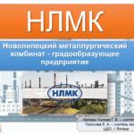 Новолипецкий металлургический комбинат – градообразующее предприятие