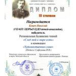 Поздравляем победителей региональных Бунинских чтений «След мой в мире есть…», посвящённых 150-летию со дня рождения И. А. Бунина!