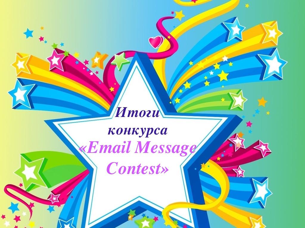 Итоги конкурса «Email Message Contest»