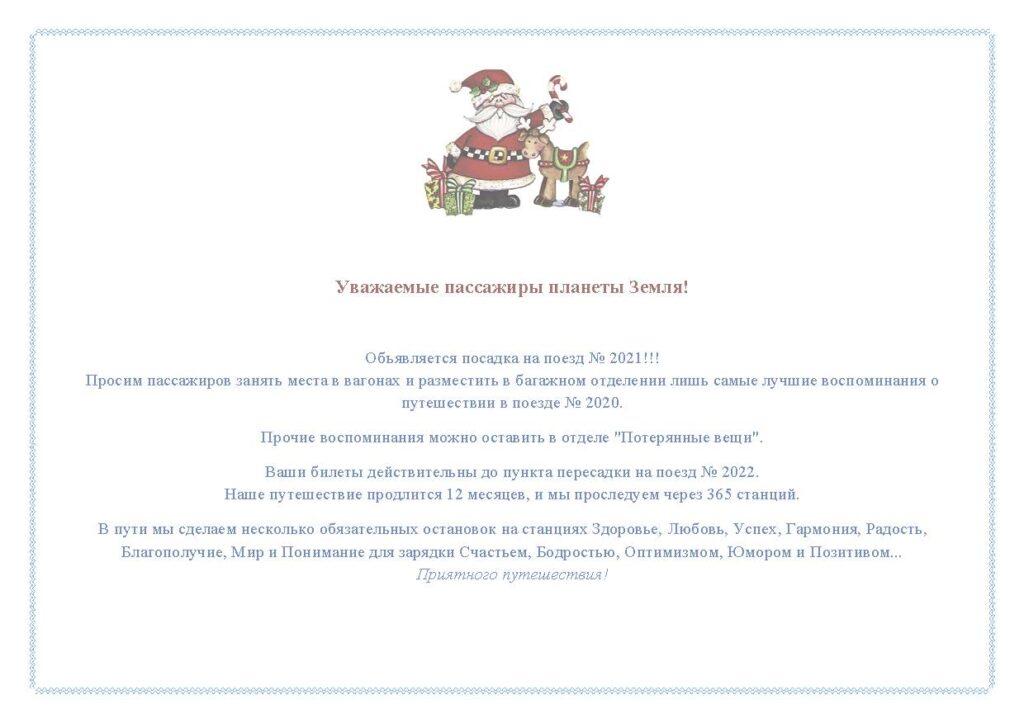 Мероприятие по теме «Новый год в России. Обычаи и традиции»