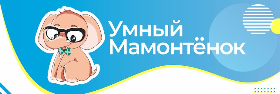 Итоги Международного конкурса по иностранным языкам для младшей и средней школы «Умный мамонтенок» декабрь 2020