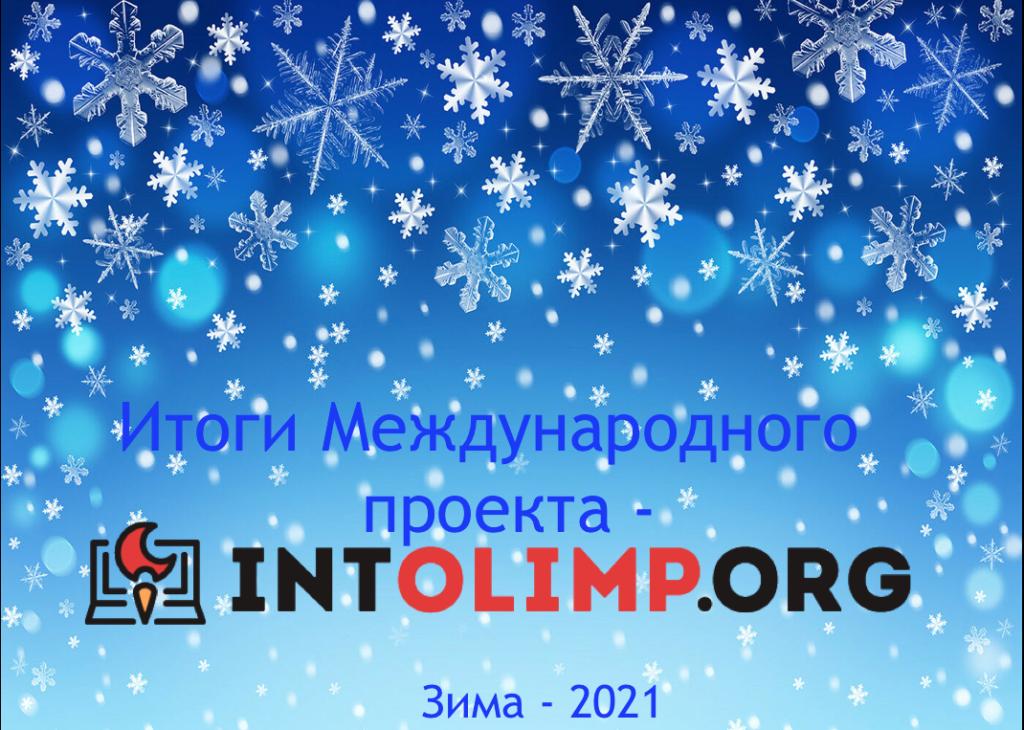 Итоги Международной олимпиады «INTOLIMP» по английскому языку