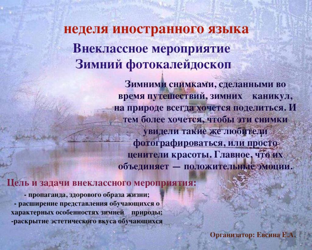 Внеклассное мероприятие «Зимний фотокалейдоскоп»