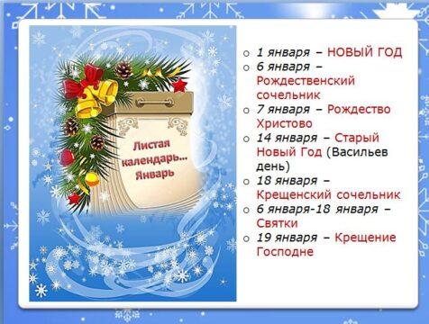 Мероприятие по теме «Традиционные праздники января»
