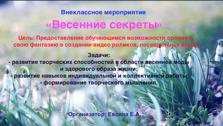 Внеклассное мероприятие «Весенние секреты»