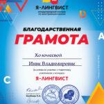 «Я — Лингвист» – Итоги Международного конкурса по иностранным языкам.
