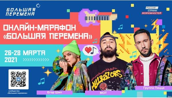 Липецких школьников приглашают принять участие во всероссийском конкурсе «Большая перемена»