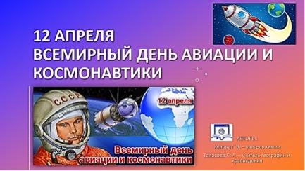 Внеклассное мероприятие «12 апреля – Всемирный день авиации и космонавтики»