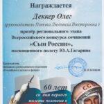 Всероссийский конкурс сочинений  «Сын России»