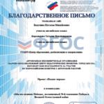 Педагогические таланты России