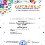 Поздравляем участников и победителей в конкурсе по информатике ИНФОЗНАЙКА