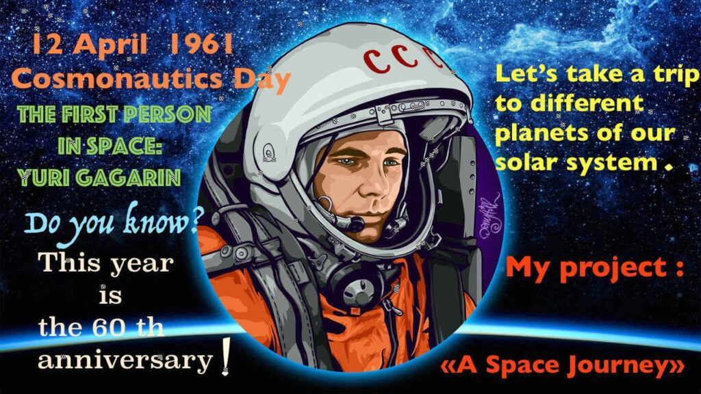 "Космический проект ""A Space Journey"""