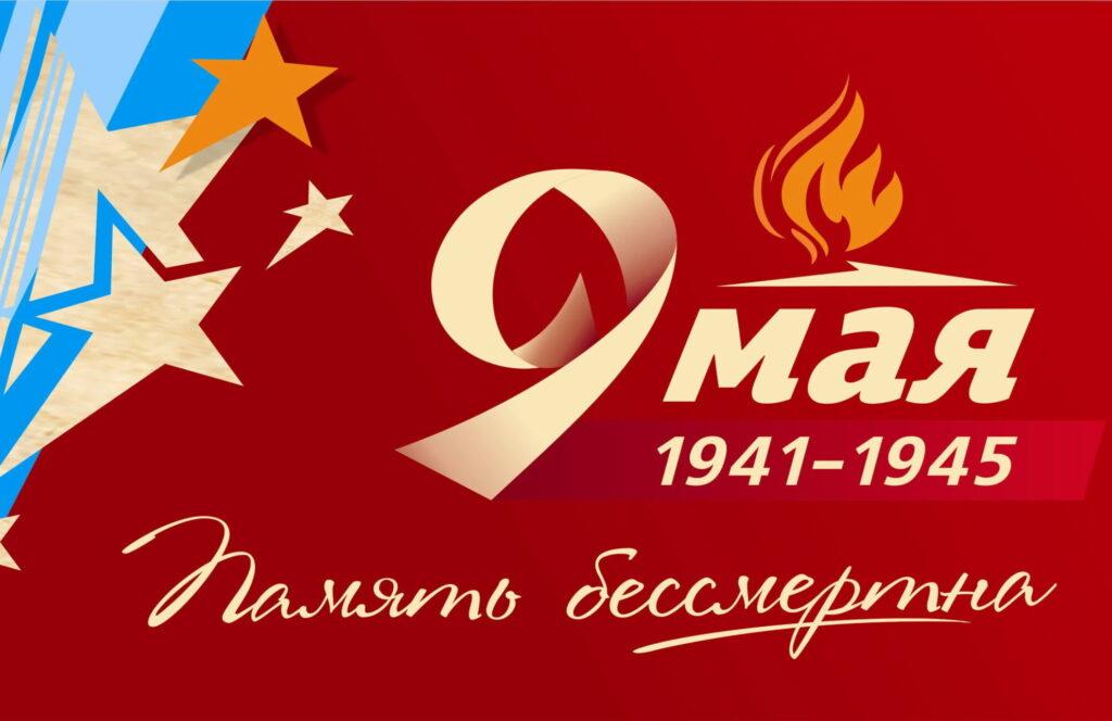 Концерт 76-й годовщине Великой Победы