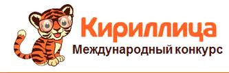 И вновь «Кириллица»!